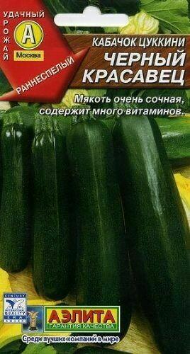 Кабачок Черный красавец цуккини Аэ Ц ЛИДЕР