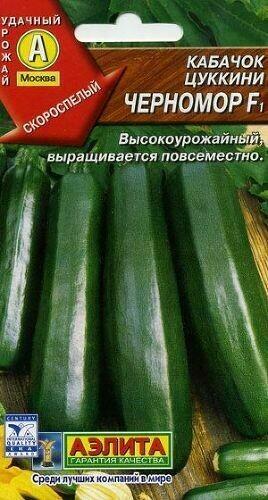 Кабачок Черномор цуккини 1гр Аэ Ц