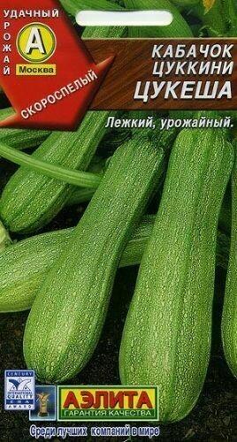 Кабачок Цукеша цуккини 1,5гр Аэ Ц ЛИДЕР