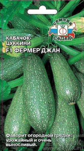 Кабачок Фермер Джан(СД)