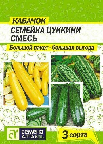 Кабачок Семейка Цуккини Смесь 6гр (АЛТ)