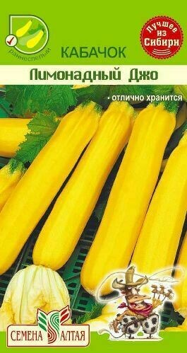 Кабачок Лимонадный Джо 2г (АЛТ)