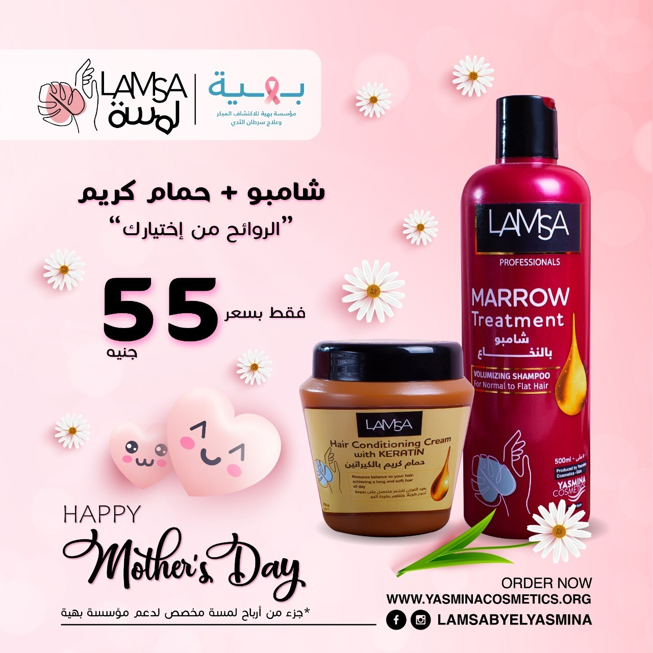 Marrow Shampoo+ Hair Conditioning Cream