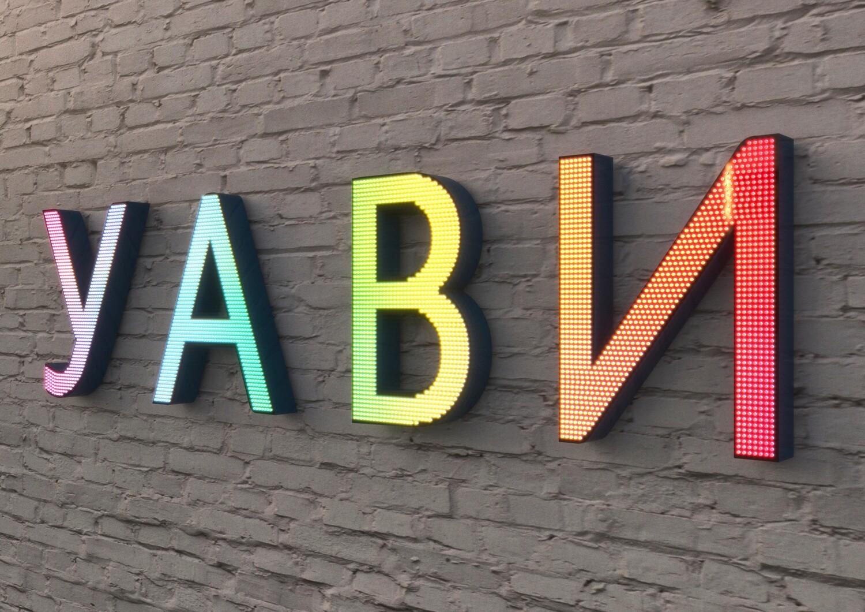 Буквы объёмные с пиксельной подсветкой