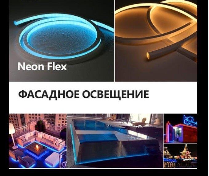 Профессиональный Неон Флекс (Neon Flex) 24В F21/F15-24V-5050-72-15W