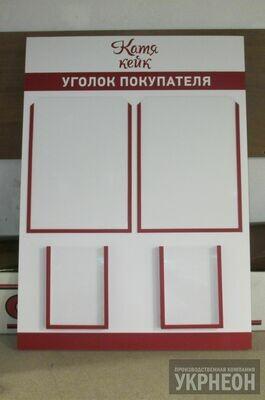 Стенд информационный 1,2х0,8м