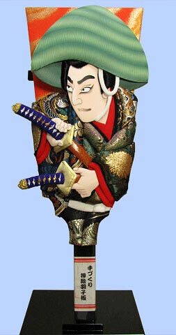 Kabuki Hagoita FUWA