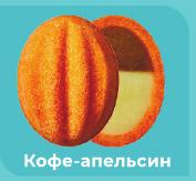 Кремлевские орешки (кофе апельсин) 5 шт.