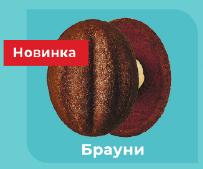 Кремлевские орешки (брауни) 5 шт.