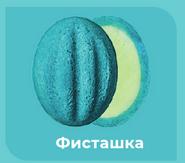 Кремлевские орешки бирюзовые (фисташка) 5 шт.