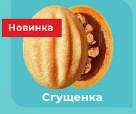 Кремлевские орешки желтые (вареная сгущенка) 5 шт.