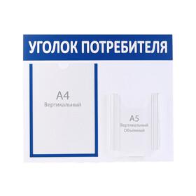Уголок потребителя (2 кармана)