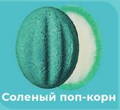 Кремлевские орешки желто-голубые (соленый попкорн) 5 шт.