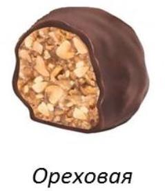 Конфеты BonBon ореховая (черная) 6 шт.