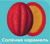 Кремлевские орешки красные (соленая карамель) 5 шт.