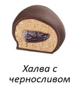Конфеты BonBon халва с черносливом (фиолетовая) 6 шт.