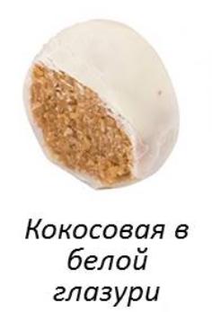 Конфеты BonBon кокосовая в белой глазури (белая) - 6 шт.