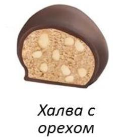 Конфеты BonBon халва с орехом (коричневая) 6 шт.