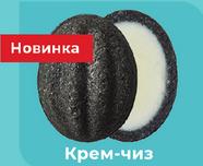 Кремлевские орешки черные (крем-чиз) 5 шт.