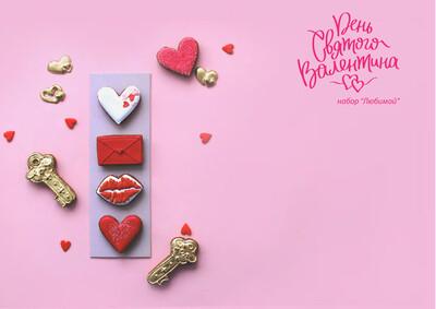 """Мини-набор шоколадных пряников """"Любимой"""""""