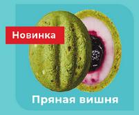 Кремлевские орешки темно-зеленые (пряная вишня) 5 шт.