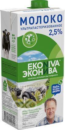 """Молоко """"Эконива 2,5% ультрапастеризованное"""" 12 л."""