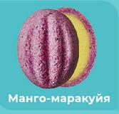 Кремлевские орешки оранжево-сиреневые (манго-маракуйя) 5 шт.