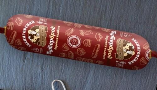 Вареная колбаса «Бутербродная» 500 гр