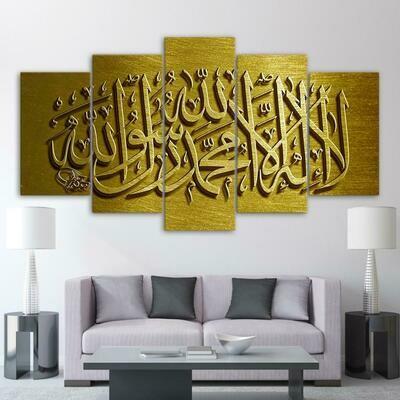 Islamic Art Word - 5 Panel Canvas Print Wall Art Set
