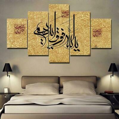 Islamic Allah The Qur'An - 5 Panel Canvas Print Wall Art Set