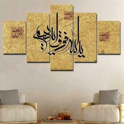 Islamic Calligraphy Brown - 5 Panel Canvas Print Wall Art Set