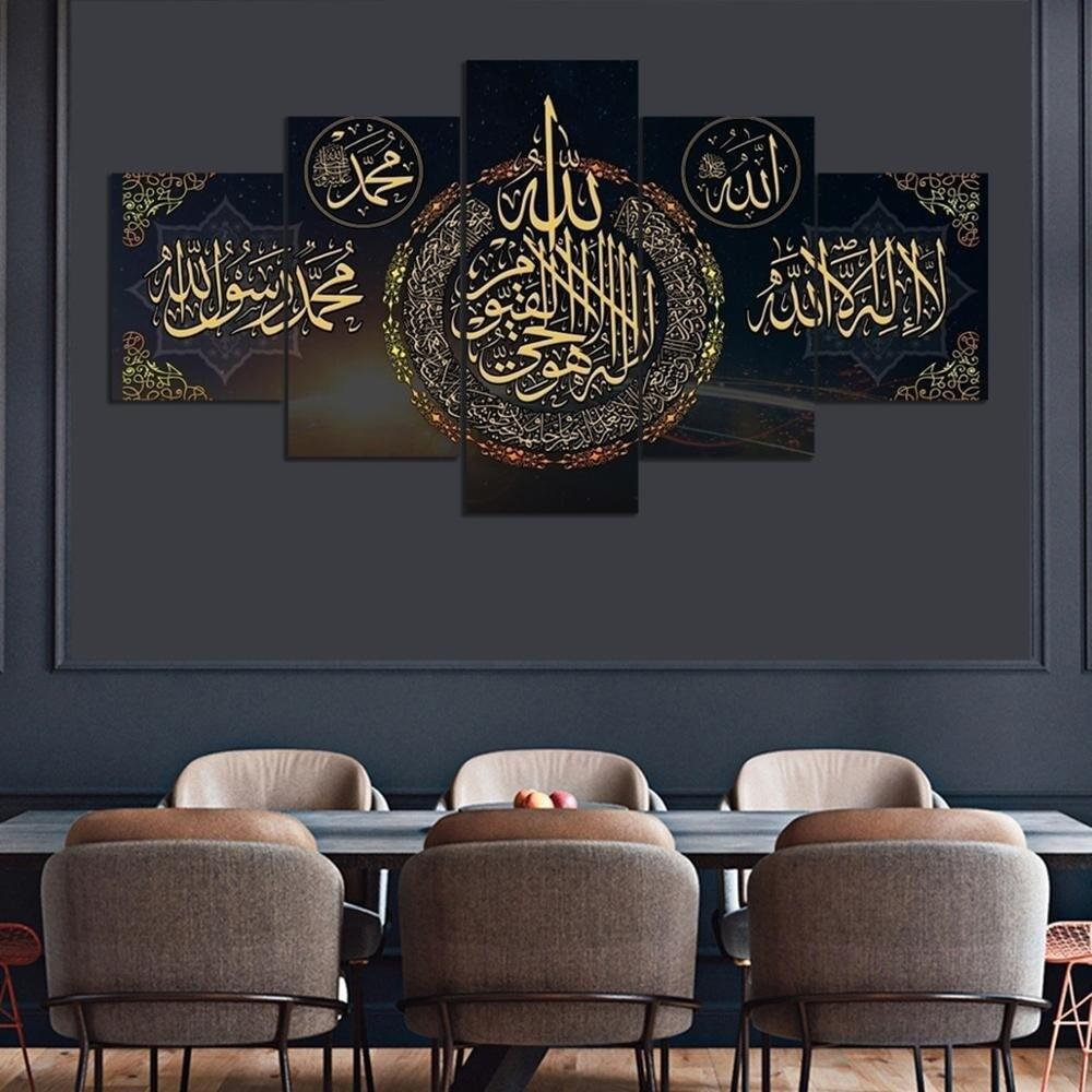 Silvery Islam Allah The Qur'An - 5 Panel Canvas Print Wall Art Set
