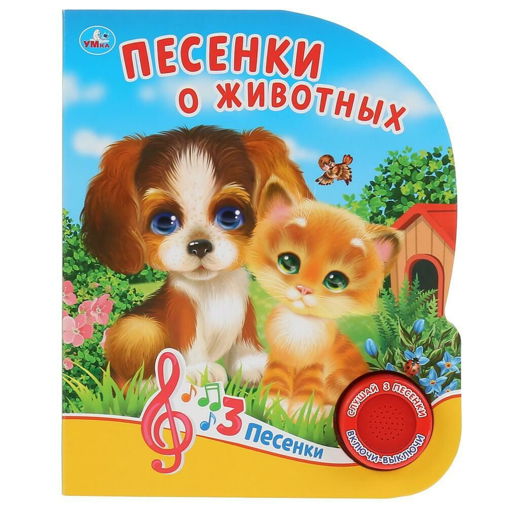 """Умка"". Песенки о животных. О.Кузнецова (1 кн. 3 песенки)."