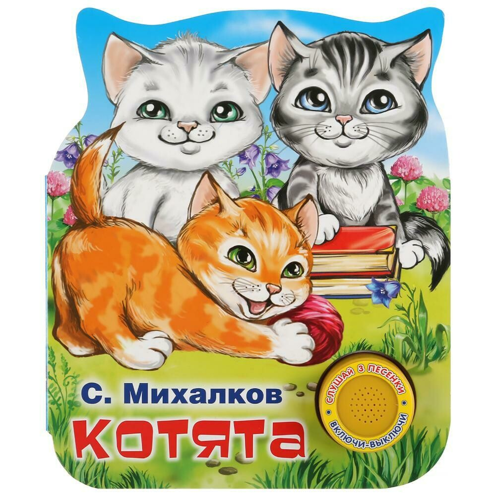 """""""Умка"""". Котята. С.Михалков (1 кнопка 3 песенки)."""