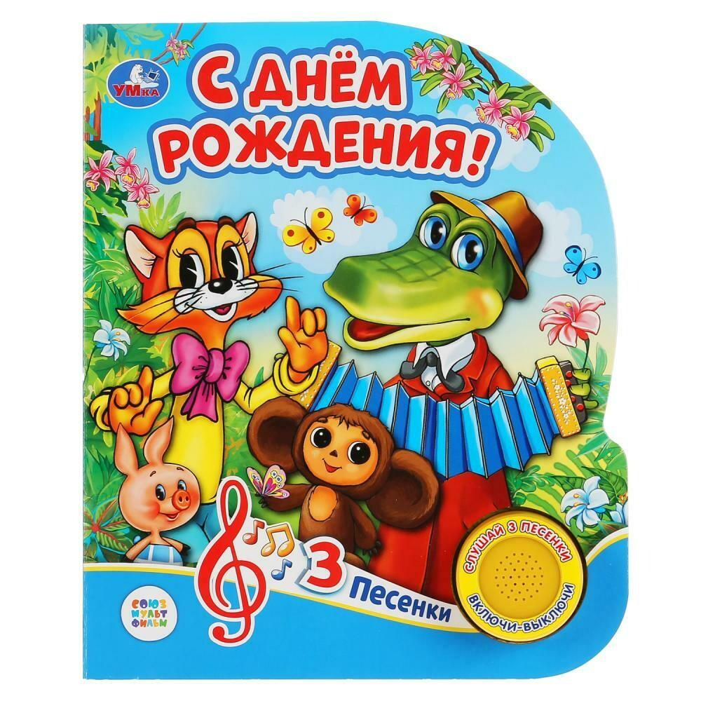 """""""Умка"""". С днем рождения (1 кнопка, 3 песенки)."""