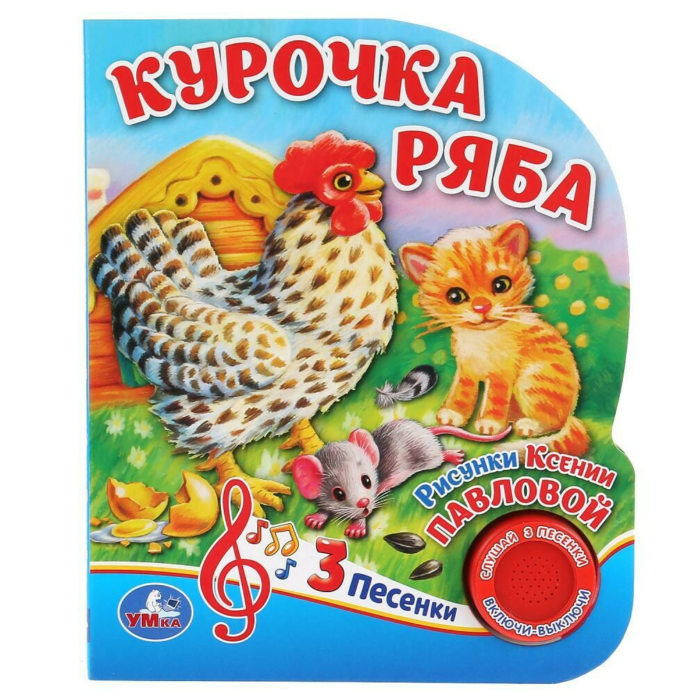 """Умка"". Курочка Ряба (1 кнопка, 3 песенки)."