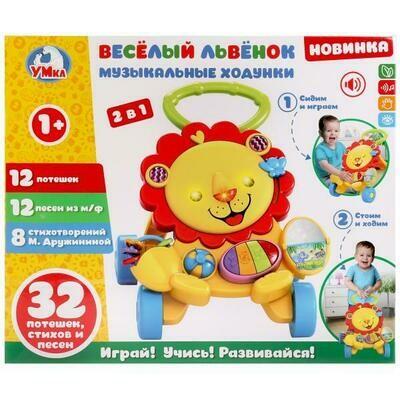 Умка Музыкальные ходунки веселый львенок Дружинина 2 в 1