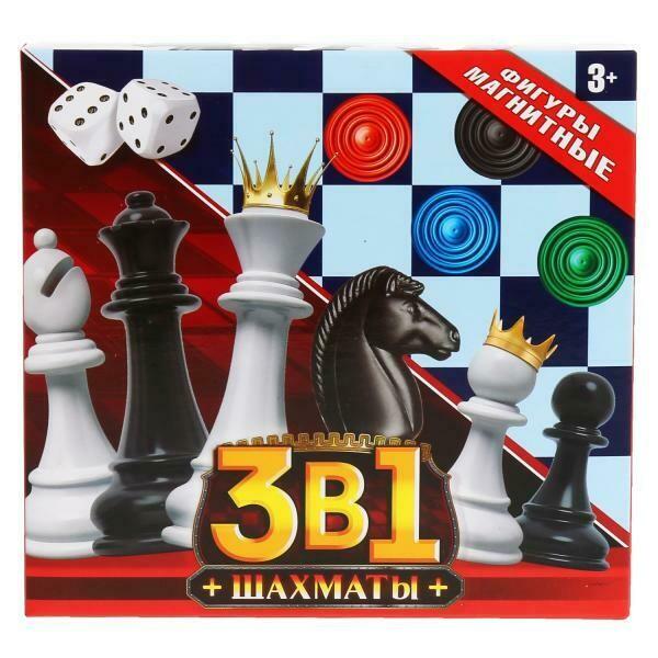Шахматы магнитные, 3в1 (шахматы + 2 наст.игры)