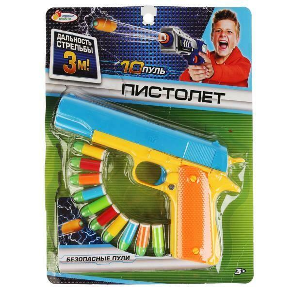 Пистолет с безопасными пулями на блистере