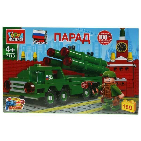 """Конструктор """"Город мастеров"""" парад, с фигуркой, 189дет."""