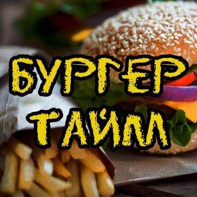 Бургер тайм