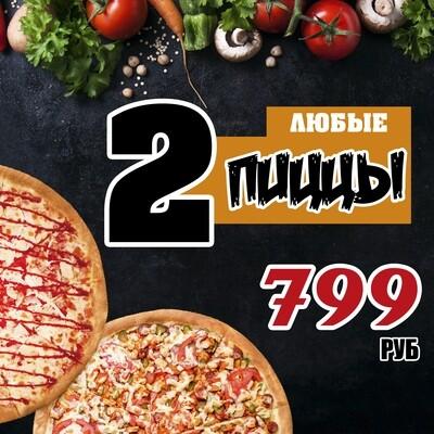 2 Большие пиццы за 799 руб