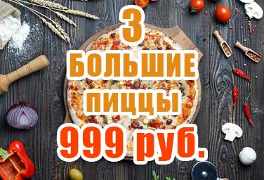 3 Большие пиццы за 999 руб.