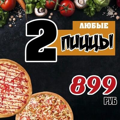 2 Большие пиццы за 899 руб