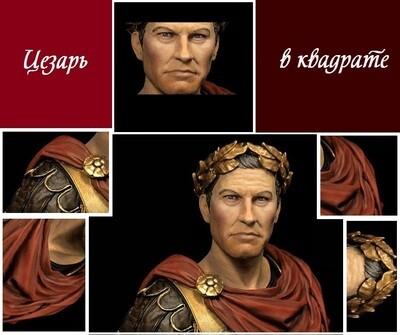 Цезарь в квадрате