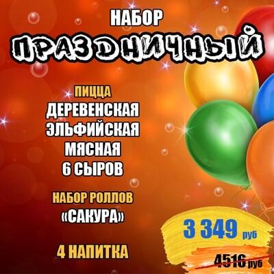 """Набор """"Праздничный"""""""