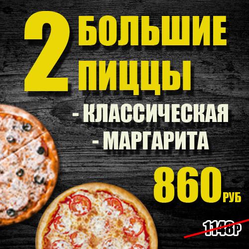 2 Большие пиццы