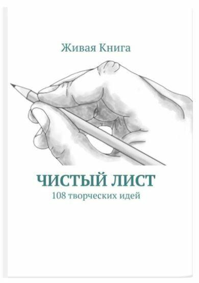 """Живая Книга """"ЧИСТЫЙ ЛИСТ"""". 108 творческих идей"""