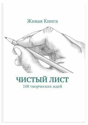 Живая Книга