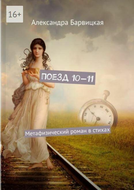 """""""Поезд 10-11"""". А. Барвицкая. Печатная книга / СТИХИ"""
